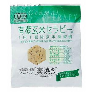 有機玄米セラピー 素焼き 30g 【アリモト】