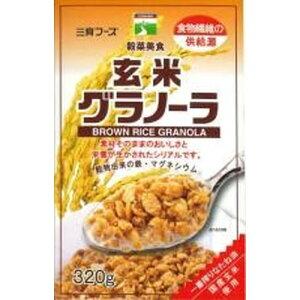 玄米グラノーラ(320g)【三育】