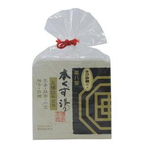 【冬季限定】本くず湯(詰合せ)(23g×5袋)【廣八堂】