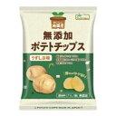 純国産ポテトチップス・うすしお 60g【ノースカラーズ】※13個以上で別途送料