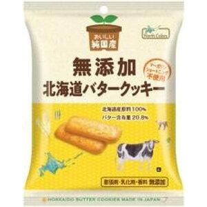 純国産北海道バタークッキー 2枚×5包【ノースカラーズ】
