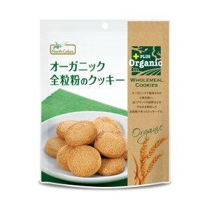 オーガニック全粒粉のクッキー 70g 【ノースカラーズ】