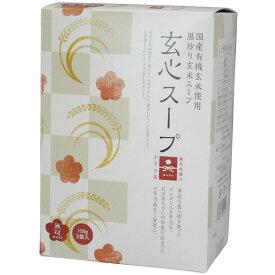 玄心スープ (150g×5袋入) 【無双本舗】