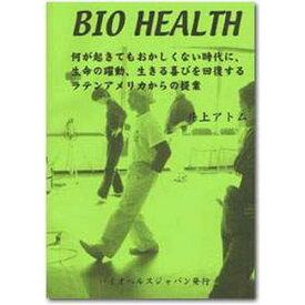 【ゆうパケット対応(3冊まで)】[書籍] BIO HEALTH(バイオヘルス) 2冊まで・250円で3冊まで