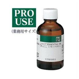 【PROUSE】【受注生産】ハーバルライフエッセンシャルオイルアンジェリカ精油50ml生活の木