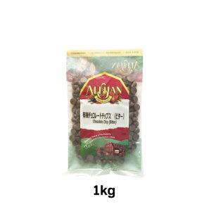 【夏期クール便】有機チョコレートチップス(ビター)(1kg)【アリサン】