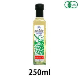 有機白ワインビネガー (250ml) 【アリサン】