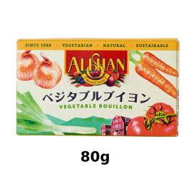 【夏期クール便】野菜ブイヨン 80g【アリサン】