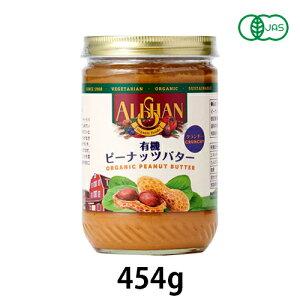 有機ピーナッツバタークランチ 454g 【アリサン】