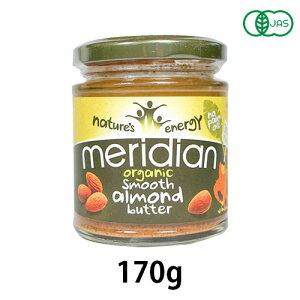 有機アーモンドバター(無塩)170g【海外認証を受けたオーガニック商品】【アリサン】