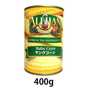 オーガニックヤングコーン缶(400g)【アリサン】