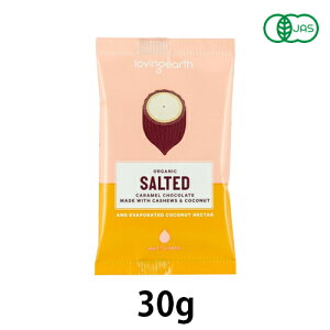 (チョコレート)有機ソルトキャラメル (30g) 【アリサン】※キャンセル・同梱不可