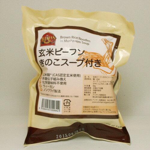 【アリサン】玄米ビーフンきのこスープ付き60g【グルテンフリー】