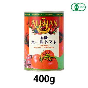 有機ホールトマト缶(400g)【アリサン】