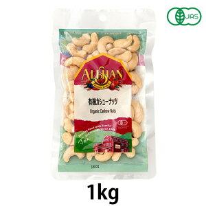 有機カシューナッツ(生)(1kg)【アリサン】