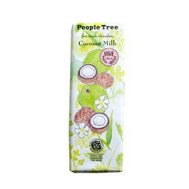 【夏期クール便】有機ココナッツミルクチョコレート (50g) 【People Tree/ピープルツリー】 【フェアトレードチョコ】