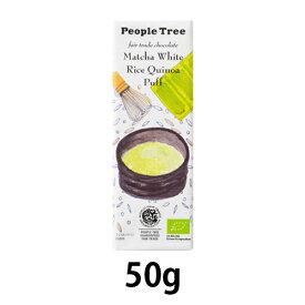 【夏期クール便】抹茶ホワイト・ライスキノアパフ (45g) 【People Tree/ピープルツリー】 【フェアトレードチョコ】