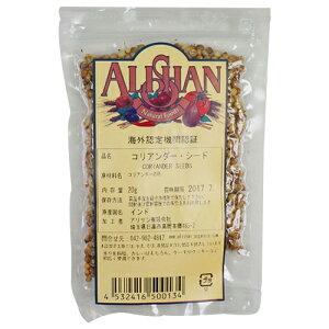 オーガニックコリアンダーシード(1kg)【アリサン】