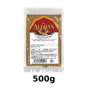 オーガニックシナモンパウダー 500g【アリサン】