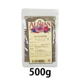 オーガニックブラックペッパー(粉) 500g【アリサン】