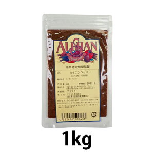 オーガニックカイエンペッパー(1kg)【アリサン】