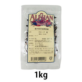 オーガニッククローブ ホール (1kg)【アリサン】