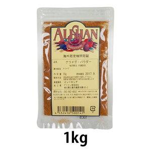オーガニックナツメグパウダー(1kg)【アリサン】