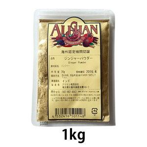 オーガニックジンジャーパウダー(1kg)【海外認証オーガニック】【アリサン】