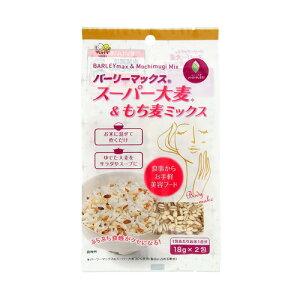 スーパー大麦&もち麦ミックス 36g(18g×2包) 【種商】