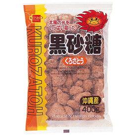 黒砂糖 400g 【健康フーズ】