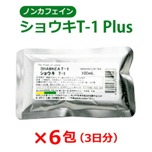 【ゆうパケットで送料無料】タンポポ茶ショウキT-1PLUS100ml×6包+お楽しみサンプル4個付き