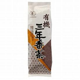 有機三年番茶 180g【播磨園】