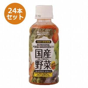国産野菜 200g×24本【創健社】