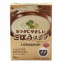 【創健社】カラダにやさしいごぼうスープ 39g(13g×3袋)