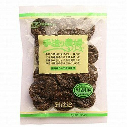 【創健社】手造り農場 玄米せんべい黒胡麻 100g