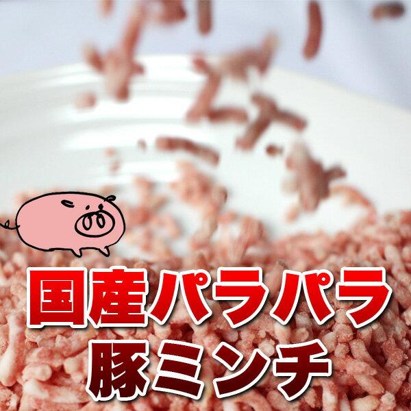 【国産豚】パラパラミンチ500g【ハンバーグ ひき肉 挽肉】