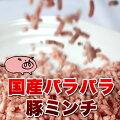 【国産豚】パラパラミンチ500g【ハンバーグ/ひき肉/挽肉】【532P19Apr16】