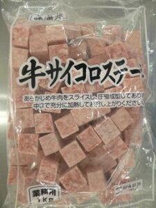ジューシーやわらかサイコロステーキ(3kg)