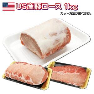 【US産】 豚ロース 1kg (薄切り、厚切り、かたまり) [とんかつ ステーキ 生姜焼き しゃぶしゃぶ 炒め物]