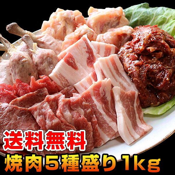 【送料無料】うまかもん焼肉5種盛 1kg 3〜4人前