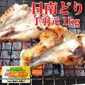 日南どり手羽元開き【焼肉/BBQ/バーベキュー/地鶏】