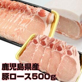 鹿児島県産 うまかもん豚ロース500g
