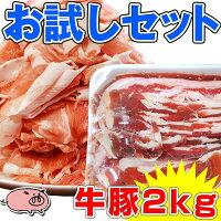 【送料別になりました】うまかもんお試しバリューセット2kg(牛1kg+豚1kg)【子供が喜ぶ