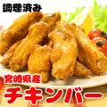 【宮崎県産】チキンバー1kg【唐揚げ/からあげ/焼肉/BBQ/バーベキュー】