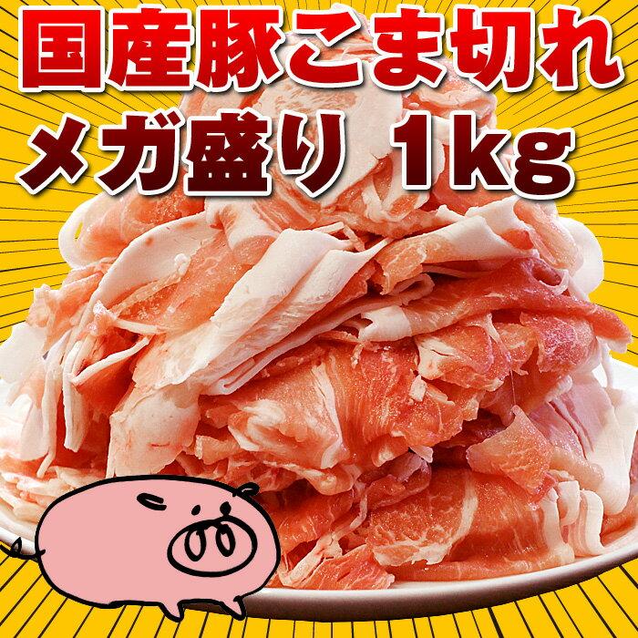 国産豚 こま切れ メガ盛り 1kg