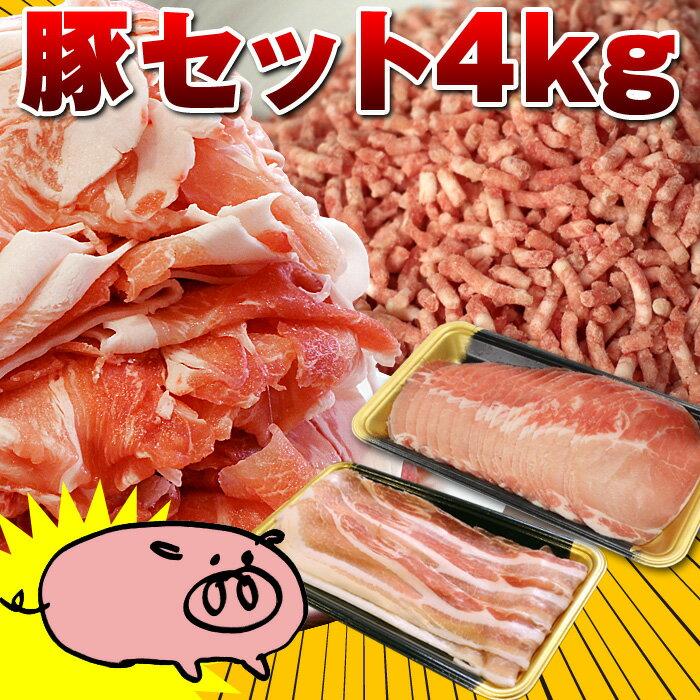 うまかもん豚セット4kg【子供が喜ぶ!まんぷくお肉! おためし 焼肉 豚肉 国産 デンマーク産 アメリカ産】
