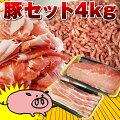 うまかもん豚セット4kg【子供が喜ぶ!まんぷくお肉!】