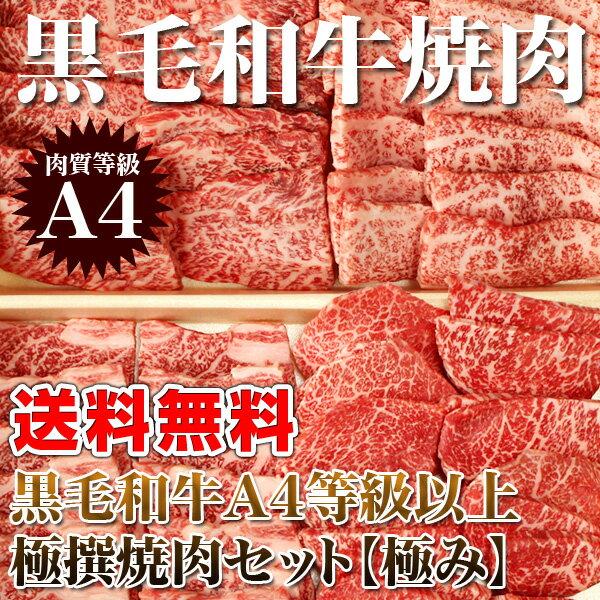 贈り物【送料無料】A4等級以上 極撰黒毛和牛 極み焼肉セット 1kg(500g×2パック) バーベキューセット