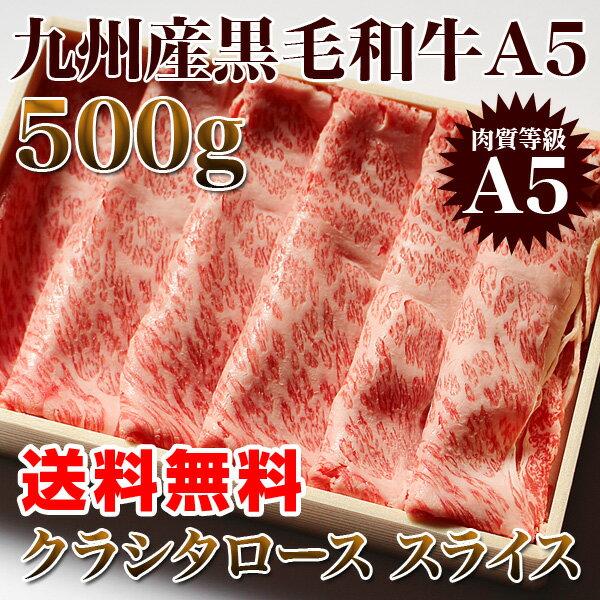 残暑見舞い【送料無料】九州産黒毛和牛 A5等級 クラシタロース 500g