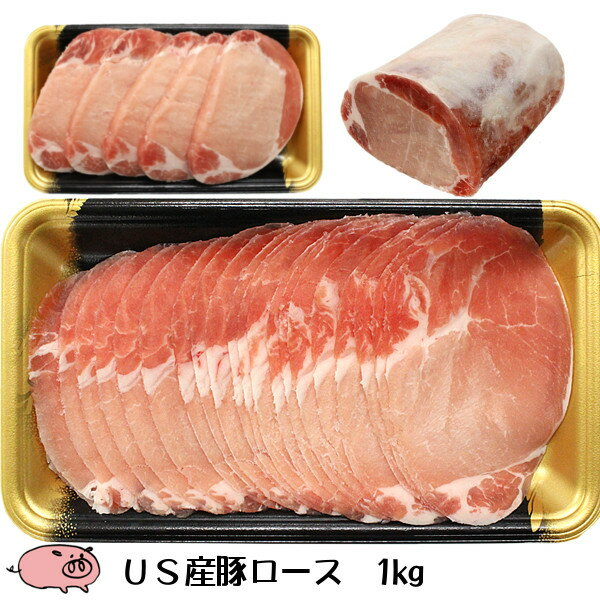 【US産】豚ロース1kg(薄切り、厚切り、かたまり) [ステーキ トンカツ 生姜焼き しゃぶしゃぶ]